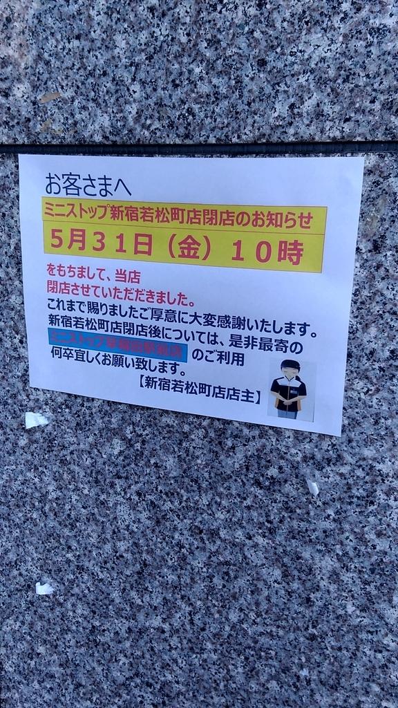 ミニストップ新宿若松町店20190605
