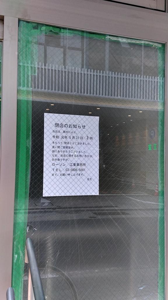 ローソン江東橋三丁目店20190616