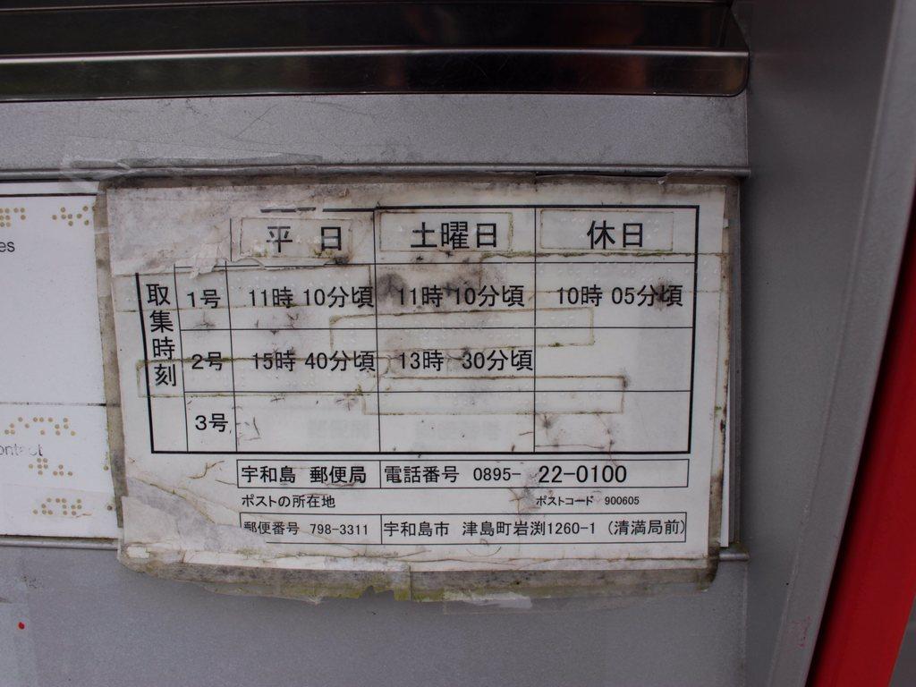 ポスト写真 : 清満郵便局の前 : 清満郵便局の前 : 愛媛県宇和島市津島町岩渕甲1260-1