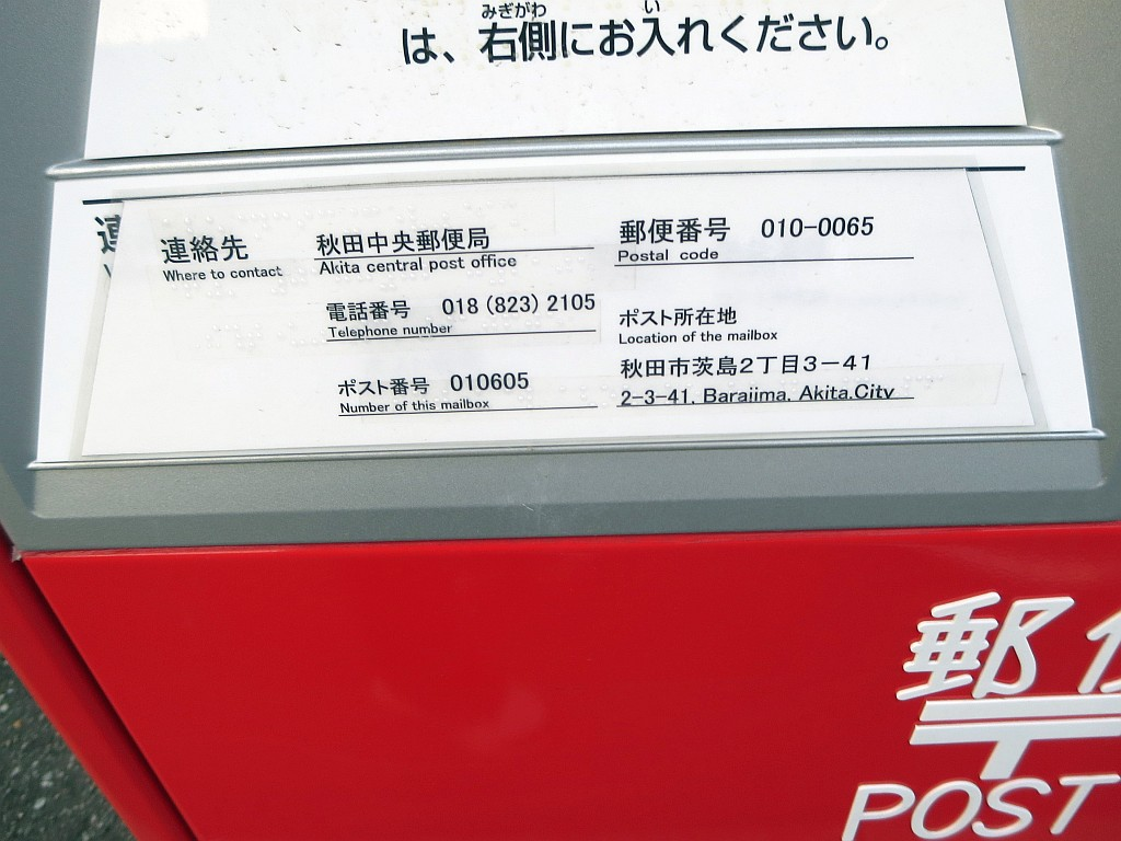 ポスト写真 : 0039243_190526_02 : 秋田茨島郵便局の前 : 秋田県秋田市茨島二丁目3-41