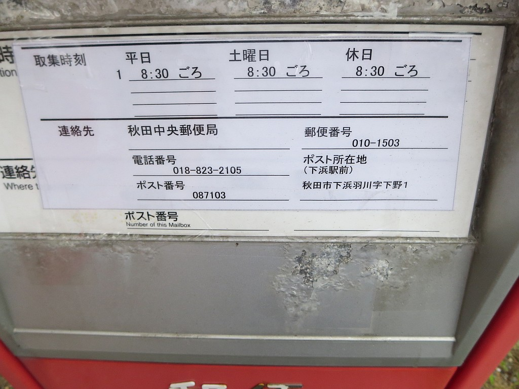 ポスト写真 : 0143389_190718_01 : JR下浜駅前 : 秋田県秋田市下浜羽川字下野1