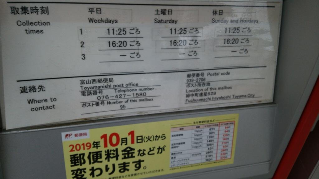 ポスト写真 :  : JR速星駅前 : 富山県富山市婦中町速星628