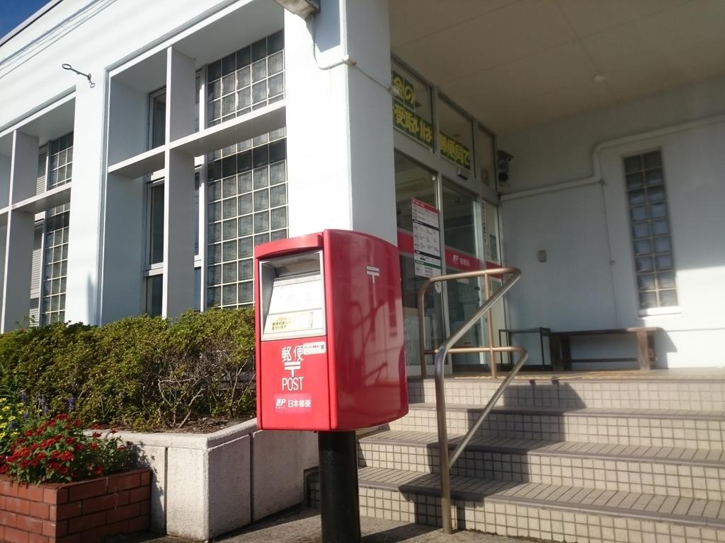 ポスト写真 :  : 松崎郵便局の前 : 静岡県賀茂郡松崎町江奈197-1