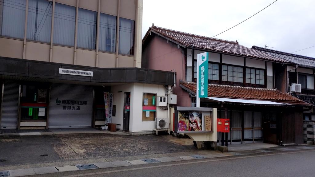 鳥取信用金庫智頭支店20190921