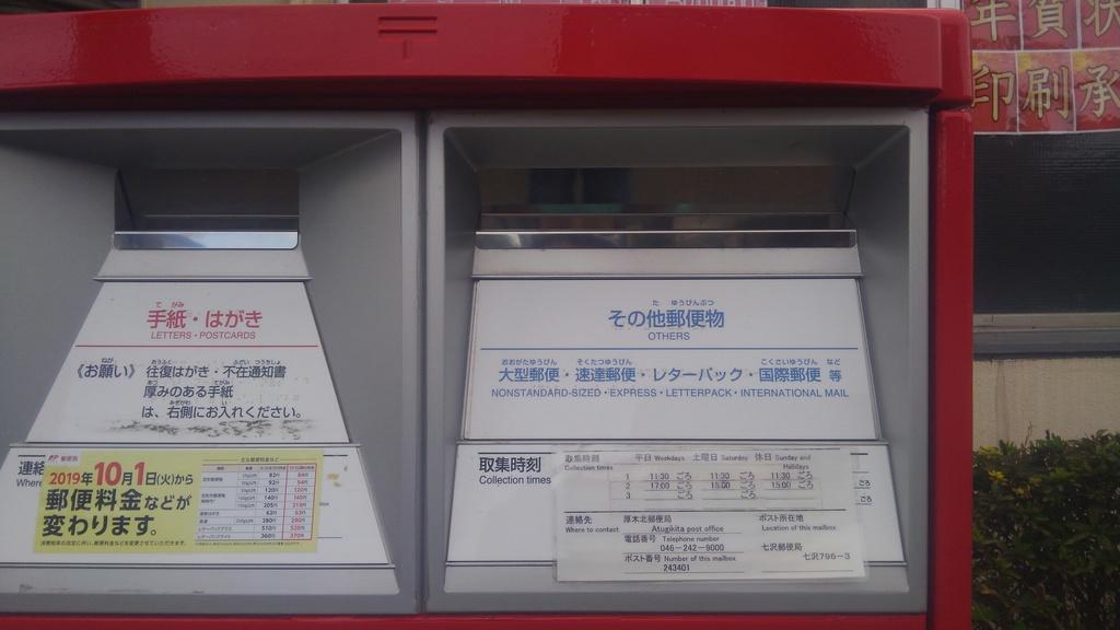 ポスト写真 : 20190929 : 七沢郵便局の前 : 神奈川県厚木市七沢796-3