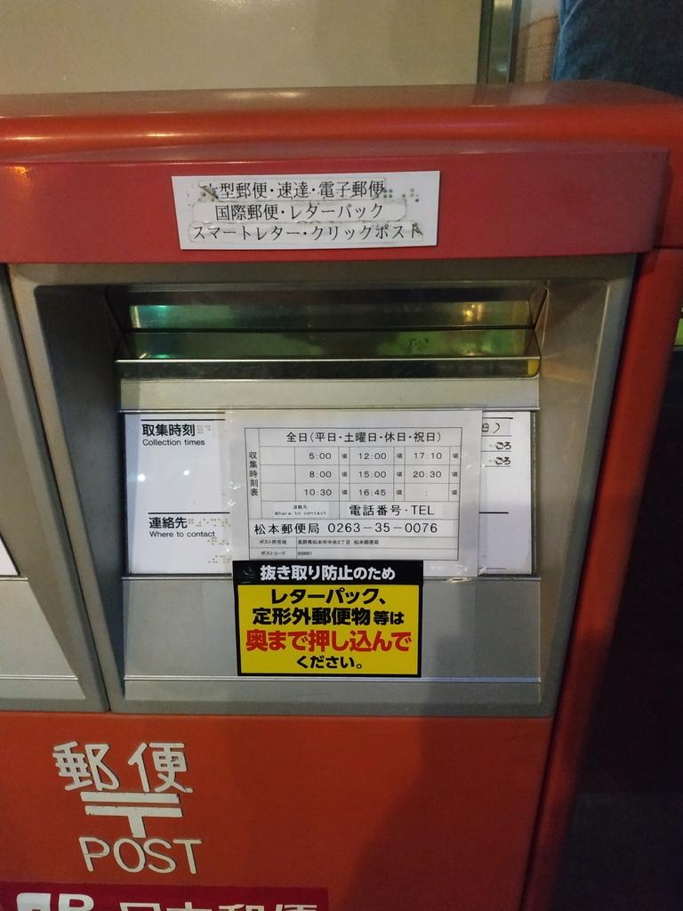 ポスト写真 :  : 松本郵便局の前 : 長野県松本市中央二丁目7-5