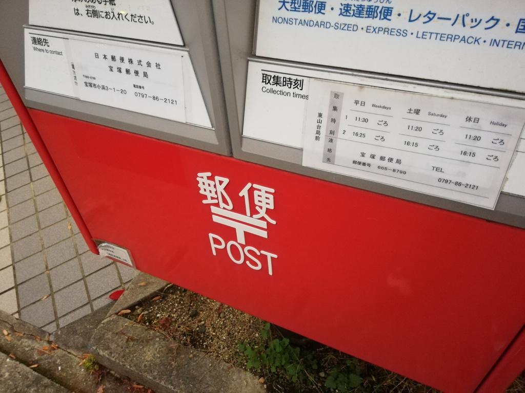 ポスト写真 :  : 西宮東山台郵便局の前 : 兵庫県西宮市東山台一丁目9