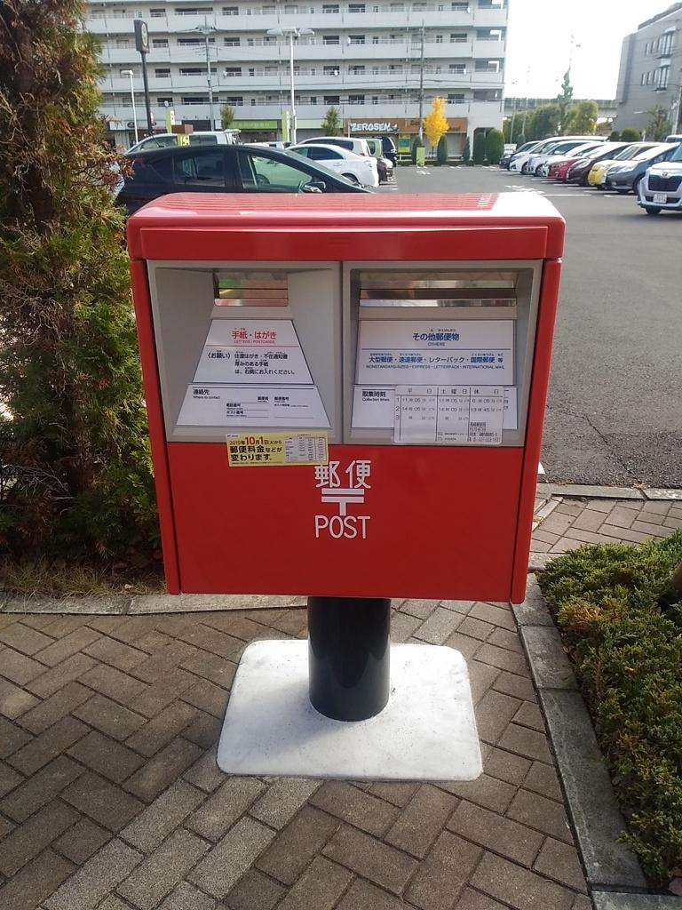 ポスト写真 :  : ウニクス高崎 : 群馬県高崎市飯塚町1150-5