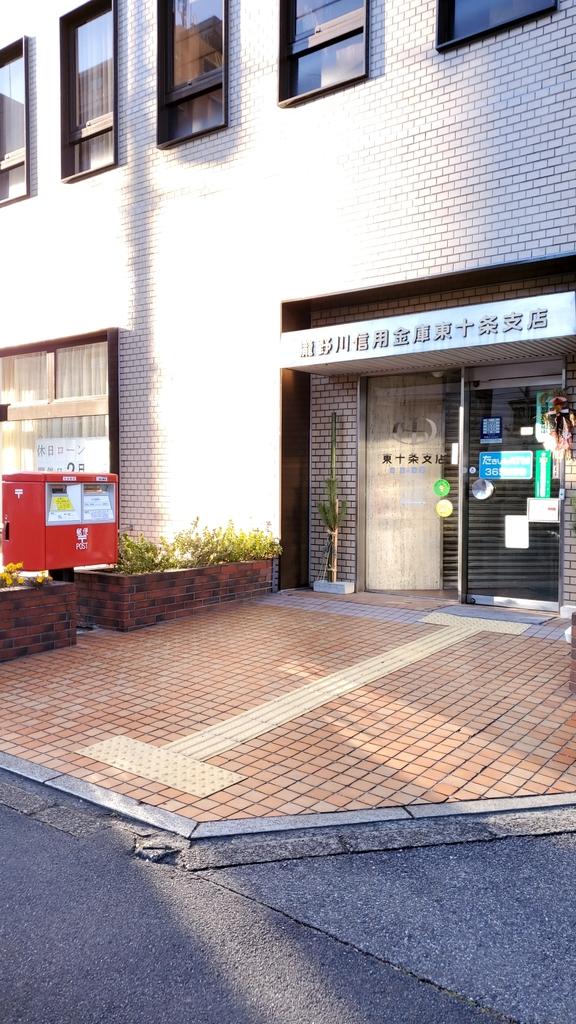 瀧野川信用金庫東十条支店20200105