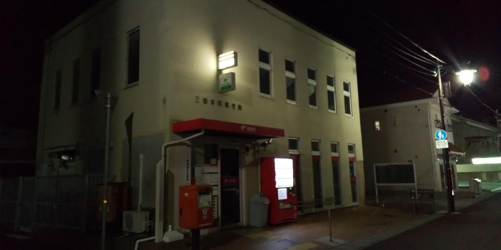 三田本町郵便局