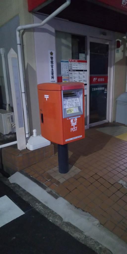 三田本町郵便局前