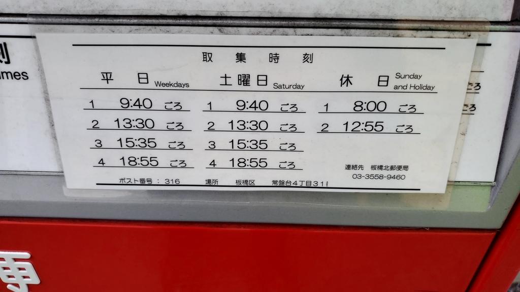 ポスト写真 : キンジ・ワークス前20200307 : キンジ・ワークス前 : 東京都板橋区常盤台四丁目31-5