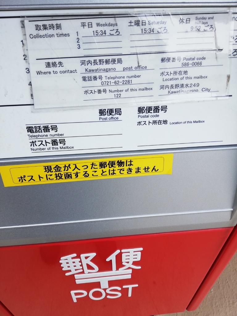 ポスト写真 :  : 天見簡易郵便局の前 : 大阪府河内長野市清水249-1