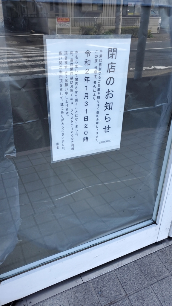 ローソンストア100足立皿沼店20200322
