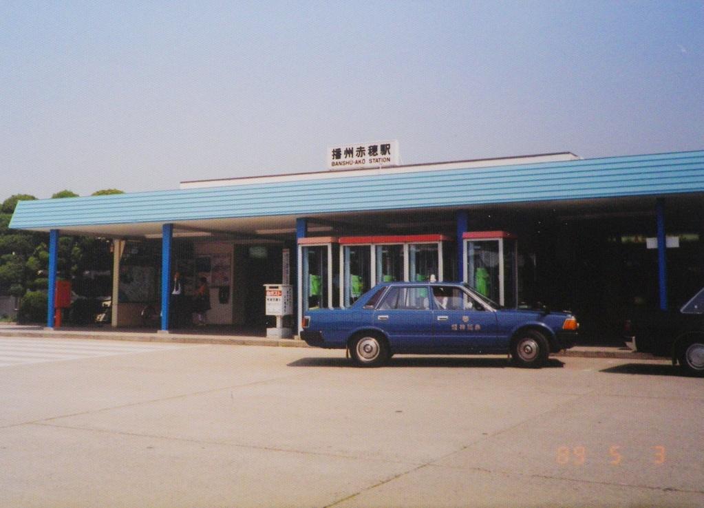 播州赤穂駅 南口