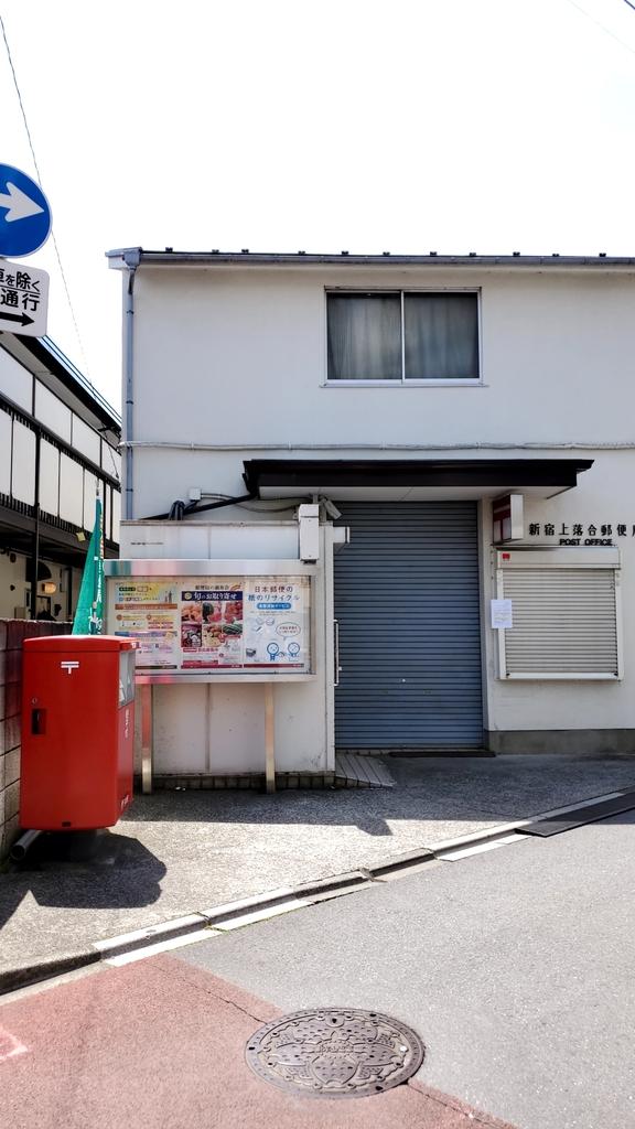 新宿上落合郵便局の前20200426