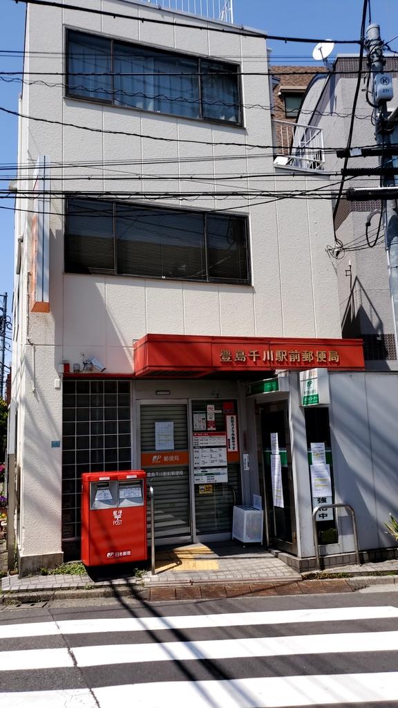 豊島千川駅前郵便局の前20200426