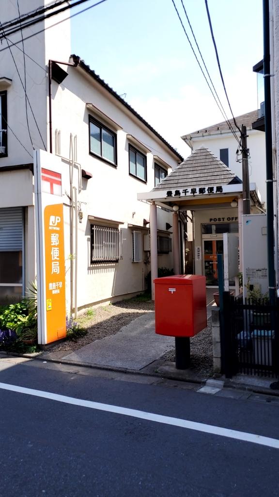 豊島千早郵便局の前20200426