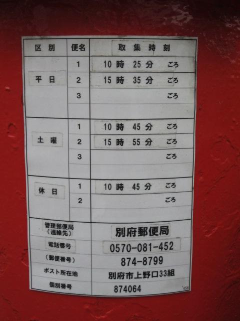 ポスト写真 : 上野口町二区公民館 : 上野口町二区公民館 : 大分県別府市上野口町