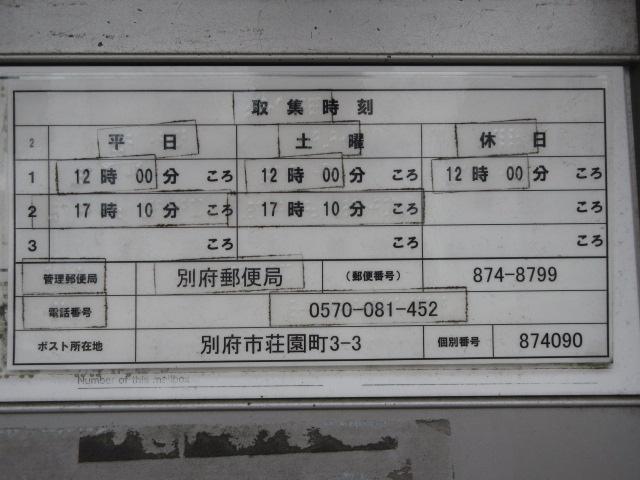 ポスト写真 : 別府荘園郵便局の前 : 別府荘園郵便局の前 : 大分県別府市荘園3組-3