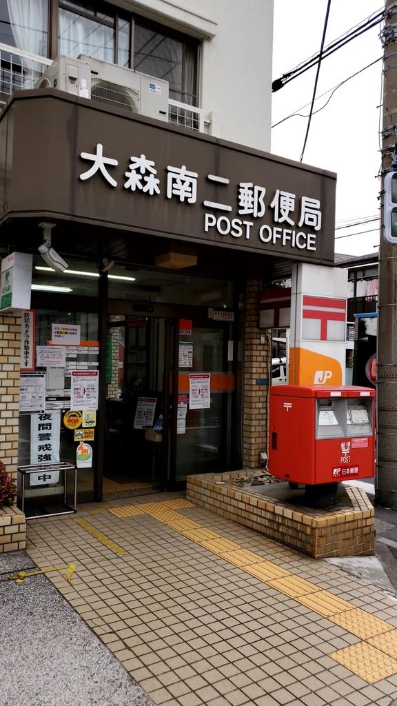 大森南二郵便局の前20200618