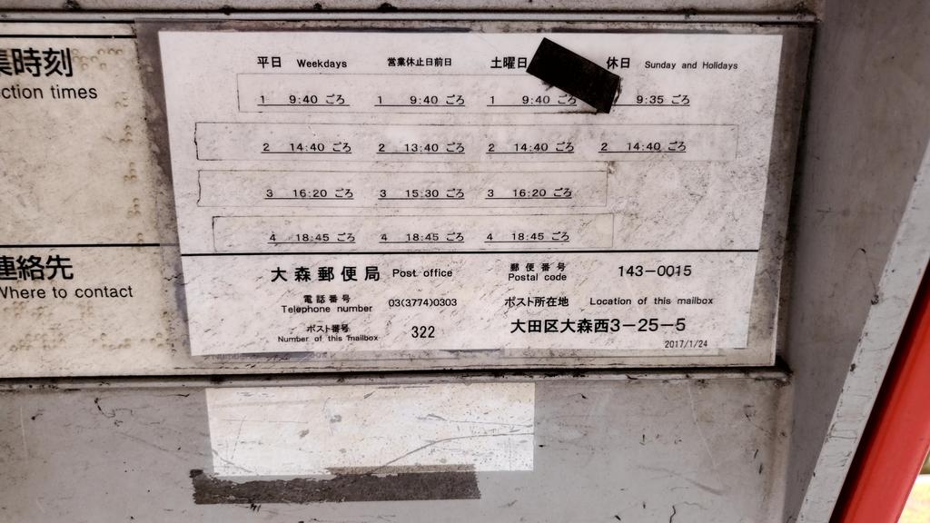 すき家大森町店前20200618