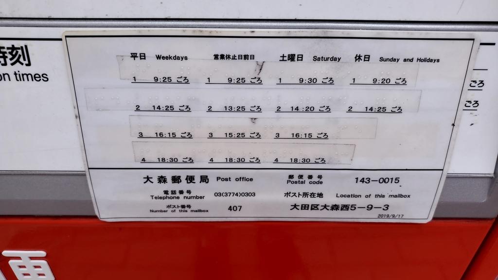 さわやか信用金庫大森西支店前20200618