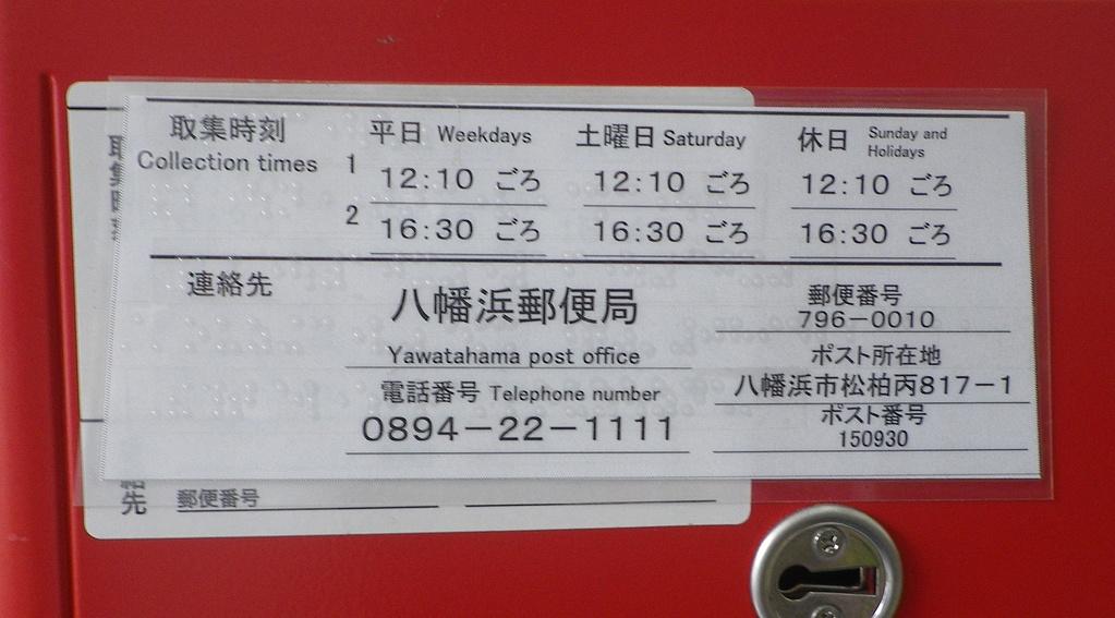 ローソン八幡浜駅前店