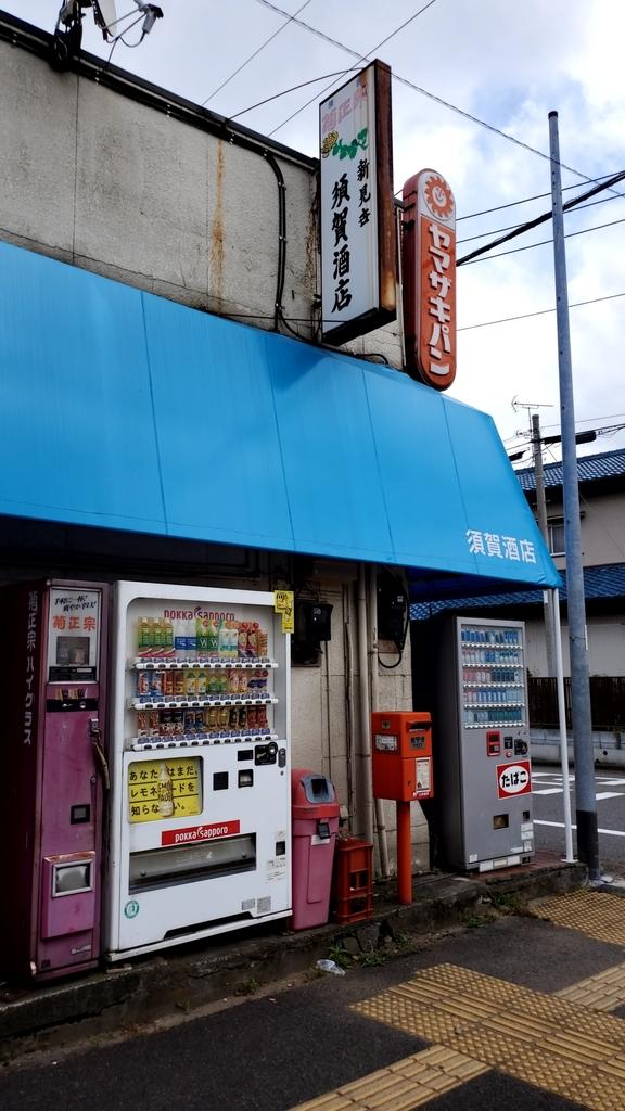 新見世須賀酒店の前20200621