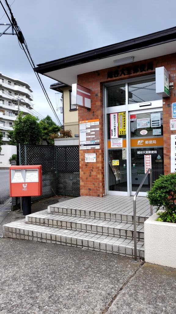 越谷大里郵便局の前20200621