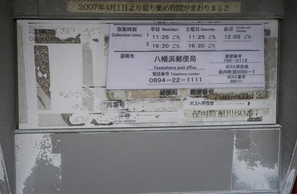 喜木郵便局の前