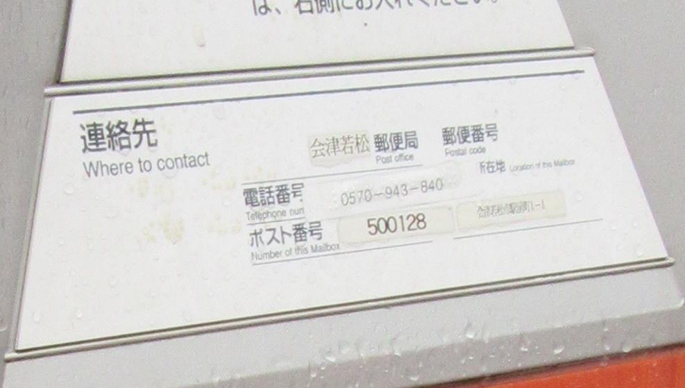 500128_連絡先_20200628