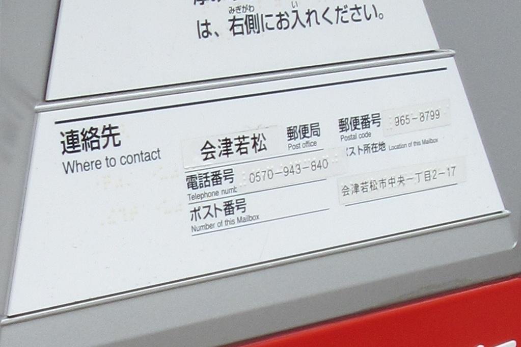 会津若松郵便局前_連絡先_20200628