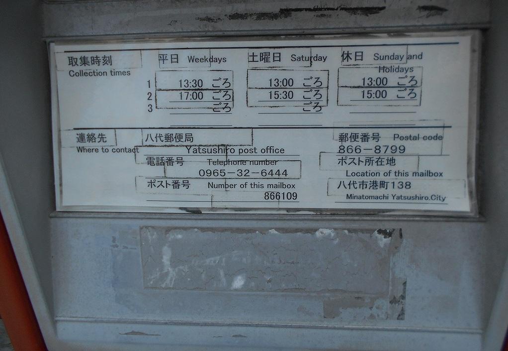 八代港町簡易郵便局の前20200702