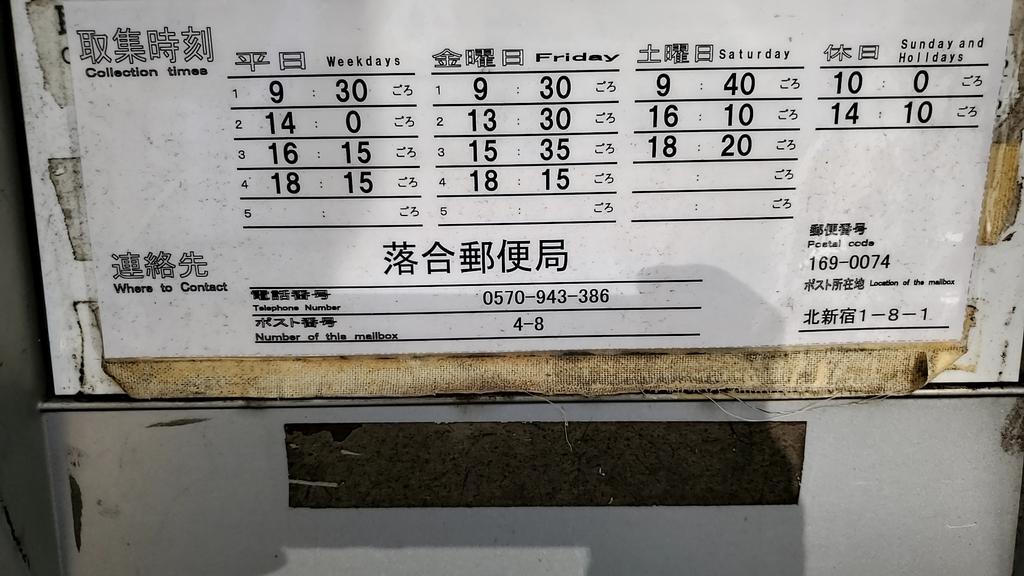 ベルファース北新宿20200702