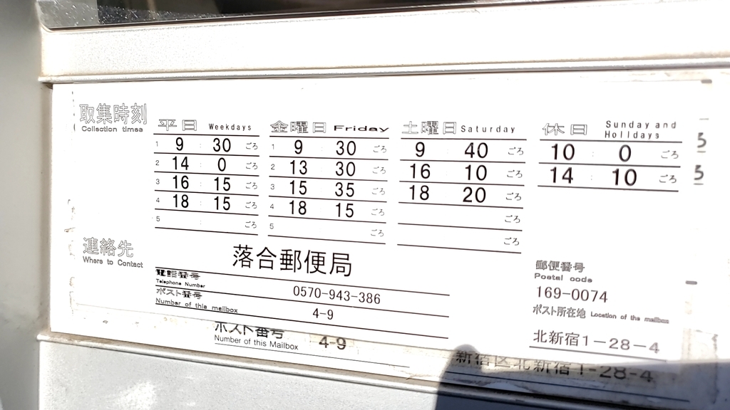 北新宿郵政宿舎の前20200702