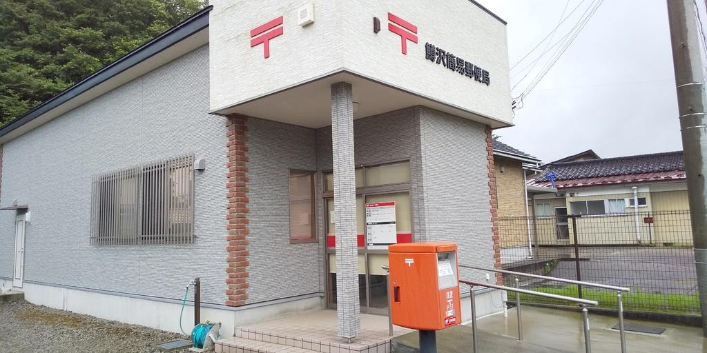 鱒沢簡易郵便局