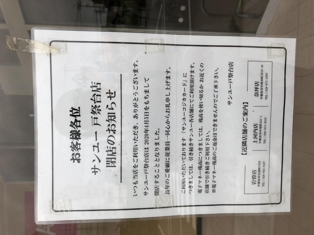 サンユー戸祭台店閉店のお知らせ(2020年4月5日閉店)