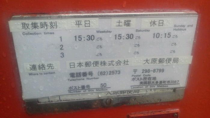 ポスト写真 : 西畑郵便局の前 : 西畑郵便局の前 : 千葉県夷隅郡大多喜町市川67